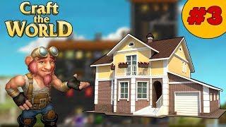 Craft the world # 3 ПОСТРОЙКА ДОМА!!!