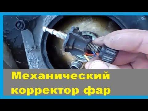Механический корректор фар своими руками. Ремонт фары ВАЗ.