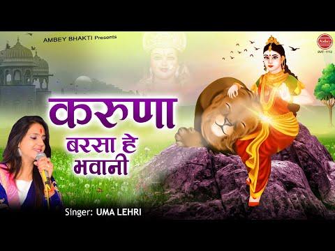 karuna barsao he bhwani aa bhi jao