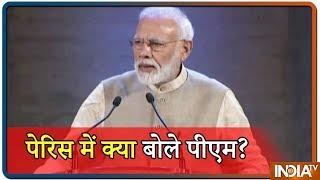 Paris में बोले PM Modi, भ्रष्टाचार, भाई-भतीजावाद पर हमने लगाम लगाई