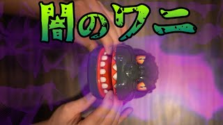 【Game of Darkness】When voice actors go all out on an alligator toy