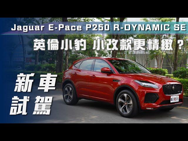 【新車試駕】2022 Jaguar E-Pace P250 R-DYNAMIC SE|豹旅精神 精緻升級【7Car小七車觀點】