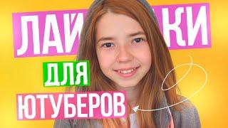 ЛАЙФХАКИ ДЛЯ ВИДЕОБЛОГГЕРОВ // ПОМОЩЬ БЛОГГЕРАМ
