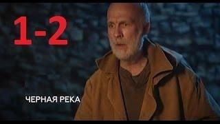 Черная река фильм 2015 1 2 серия,боевики русские 2015 новинки russkie boeviki detektivi 2015