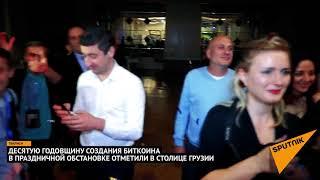 В Тбилиси изготовили торт в честь криптовалюты биткоин #КРИПТОНОВОСТИ