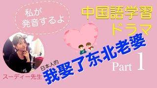 中国語学習ドラマ「我娶了東北老婆」日本人が東北の中国人女性と結婚したら