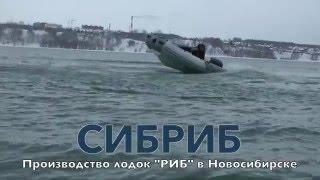 Производству надувных лодок в новосибирске