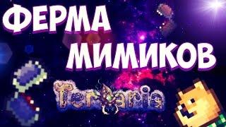 ФЕРМА МИМИКОВ (TERRARIA MOBILE)