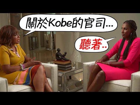 主持人問到有關Kobe生前官司問題,好友Lisa這樣回答...
