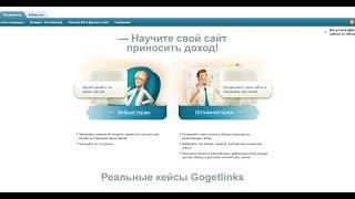 👑 Gogetlinks 2.0 - о плюсах и минусах GGL для продвижения сайтов