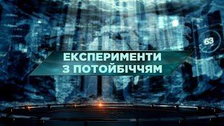 Експерименти з потойбіччям – Загублений світ. 48 випуск