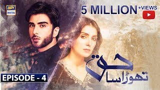 Download ARY Digital App:http://l.ead.me/bauBrY  Thora Sa Haq–A Tale Of Compromises  Thora Sa Haq tells the story of three individuals; Zamin, Seher and Hareem. Zamin and Hareem love each other, but fate has some other things in store as Zamin gets married to Seher, and they are forced to hide their nikkah due to circumstances.  Ayeza Khan as Seher is a beautiful and simple girl who lives alone with her father, Aijaz in Hyderabad.  Mehmood Akhter as Aijaz is her father. His only wish is to see her married due to his deteriorating health. He is the youngest of three brothers.  Imran Abbas as Zamin is a good looking and charming guy. He is the son of the second brother Waqar, and the first cousin of Seher.  Mashal Khan as Hareem is the only daughter of Iftikhar, the eldest of the three brothers, and the cousin of both Seher and Zamin. She has a sweet and understanding nature.  Hareem is in love with Zamin, and her only wish is to get married to him.  Saba Faisal as Rabia and Firdous Jamal as Iftikhar are the parents of Hareem. Rabia has a dominating nature. She has a grudge against Tariq and forced the entire family to break all relations with him.  Behroz Sabzwari as Waqar is the father of Zamin. He secretly keeps in contact with his younger brother, Tariq while the rest of the family has cut him off.  A series of events lead Seher and Zamin to get married to each other. This fact is kept a secret from the entire family.  Shan Baig as Rafay is the maternal cousin of Hareem. His family is based abroad so he is close to his aunt Rabia and Hareem.  Hina Sheikh as Shamsa is the neighbor of Seher in Hyderabad, and Saba Zahid as Zobia is her daughter.  Directed By: Ahmed Bhatti  Written By: Adeel Razzak  Cast:  #AyezaKhan as Seher #ImranAbbas as Zamin MashalKhan as Hareem Saba Faisal as Rabia Behroz Sabzwari as Waqar Firdous Jamal as Iftikhar Nida Mumtaz Shan Baig as  Rafay Hina Sheikh as Shamsa Saba Zahid as Zobia  Mehmood Akhter as Aijaz   #ThoraSaHaq  Watch Thora Sa Haq Every Wednesday at 8:00 PM on ARY Digital.  Official Facebook: https://www.facebook.com/arydigital.tv Official Twitter: https://twitter.com/arydigitalasia Official Instagram: https://www.instagram.com/arydigital.tv/?hl=en Website : https://arydigital.tv Watch ARY DIGITAL LIVE: http://live.arydigital.tv   ARY DIGITAL Blogs : https://arydigital.tv/category/blogs/ Dramas Schedule: https://arydigital.tv/schedule/ Drama Reviews : https://arydigital.tv/category/drama-reviews/ Drama OSTs : https://arydigital.tv/category/dramas-ost/ Behind The Scenes : https://www.arydigital.tv/videos/category/bts/  ARY Digital Official YouTube Channel, For more video subscribe our channel and for suggestion please use the comment section.