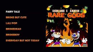 Слава КПСС, Джигли - RARE GODS 3 (official audio album)