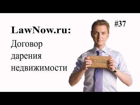 LawNow.ru: Договор дарения недвижимости #37