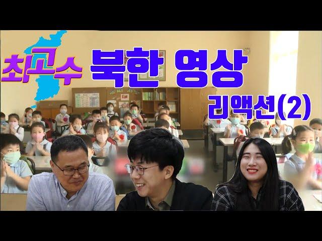 [최고수] 북한영상 리액션 2편