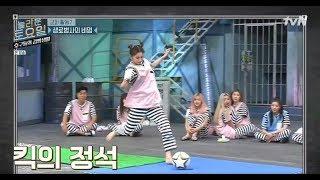 "ITZY(있지) - YEJI, LIA and CHAERYEONG playing penalty kick in ""Mafia game in prison"" - tvN - CC Engsub"