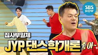 [집사부일체] JYP 박진영(Park jin young) 댄스학개론 / 'Master in the House' Special