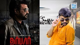 DARBAR Review  | Rajinikanth | AR Murugadoss | Anirudh Ravichander | Selfie Review