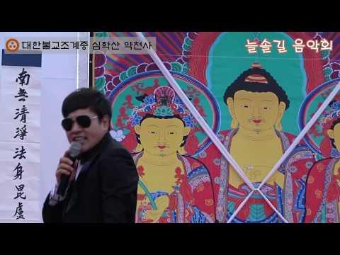 [행사/공연] 심학산 약천사 영산재X늘솔길 음악회 공연9_국상현님
