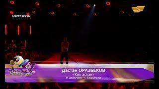 Дастан ОРАЗБЕКОВ - «Көк аспан» - (М.Атабеков – С.Бақытжан)