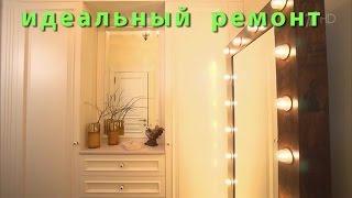 Ремонт однокомнатной квартиры для Александра Олешко. Идеальный ремонт