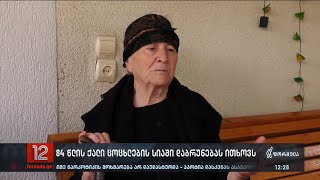 84 წლის ქალი ცოცხლების სიაში დაბრუნებას ითხოვს