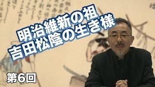 第05回 近江聖人「中江藤樹」の経歴