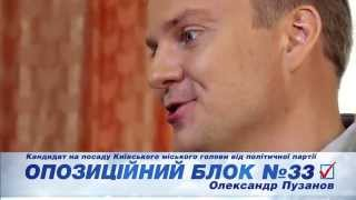 Оппозиционный блок Киева  - за достойные пенсии.