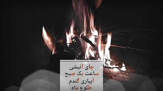 preview picture of video 'Fire, Tea, Irrigation of wheat and moon'