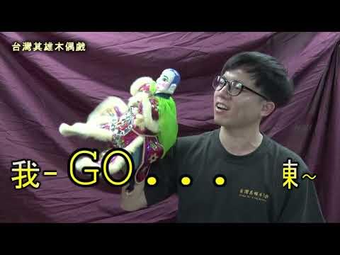 【表藝如果電話亭】台灣其雄木偶劇團