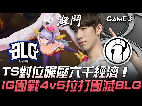 LPL 夏季賽精華 BLG vs IG 靈活陣容瘋狂抓烙單 Puff終於回神 game3