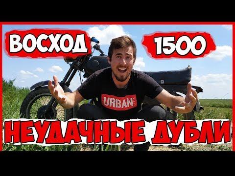 Мотоцикл ВОСХОД 3М - ПЕРВЫЙ ЗАПУСК - НЕУДАЧНЫЕ ДУБЛИ