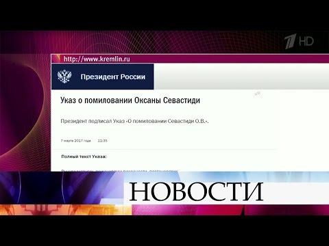 Владимир Путин подписал указ опомиловании О.Севастиди, отбывающей срок загосударственную измену.