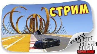 Продолжаем проходить все карты ТурисТа! Катаем #TPCT - AutoParkour на XA-21 в GTA 5 Online