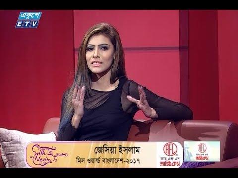 উপস্থাপক: শাহরিয়ার নাজিম জয় || অতিথি: জেসিয়া ইসলাম- মিস ওয়ার্ল্ড বাংলাদেশ ২০১৭
