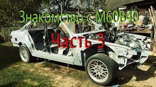 Ситуация из жизни - Старый гараж с двигателем M60B40 от e38 для BMW e34 540 Легенда 90х - Часть 3