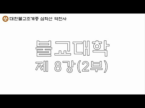 [불교대학 18] 심학산 약천사 불교대학 제 8강 2부