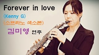 Forever In Love Kenny GSoprano Saxophonecover By Miyoung Kim