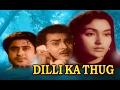 Hindi Movies 2017 Full Movie New # Dilli Ka Thug # Bollywood Movies 2017 Full Movies New