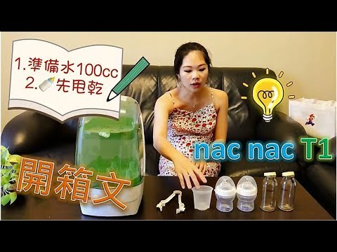 母嬰用品 l 奶瓶消毒鍋 nac nac T1 開箱文