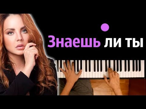 МакSим - Знаешь ли ты  ● караоке | PIANO_KARAOKE ● ᴴᴰ + НОТЫ & MIDI