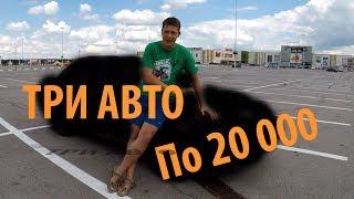 АВТОБАТЛ: ТРИ АВТО по 20 тысяч рублей!!! Первая серия и АВАРИЯ...