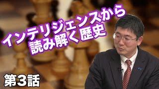 第03話 インテリジェンスから読み解く歴史