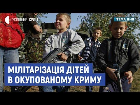 Мілітарізація дітей в окупованому Криму | Тема дня | Олександр Сєдов, Катерина Соболєва