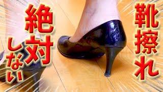 靴擦れを防ぐ、3つの方法