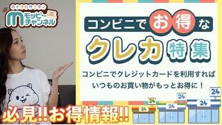 【ポイ活】3大コンビニで使うとお得なクレカ!!現金払いじゃもったいない!!【徹底解説】