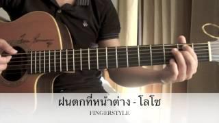 ฝนตกที่หน้าต่าง - โลโซ Fingerstyle Guitar Cover By Toeyguitaree (TAB)