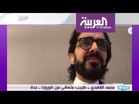 العرب اليوم - شاهد: تجربة طبيب سعودي أصيب بـ
