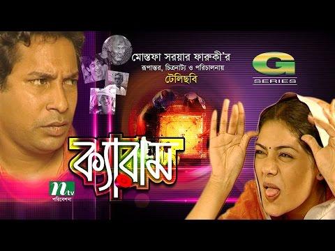 Karam | Bangla Telefilm | Part 1 | Mosharraf Karim | Tisha