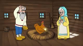 Курочка ряба - Мультфильм по сказке